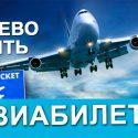 Tickets.by — приобретайте авиабилеты онлайн!